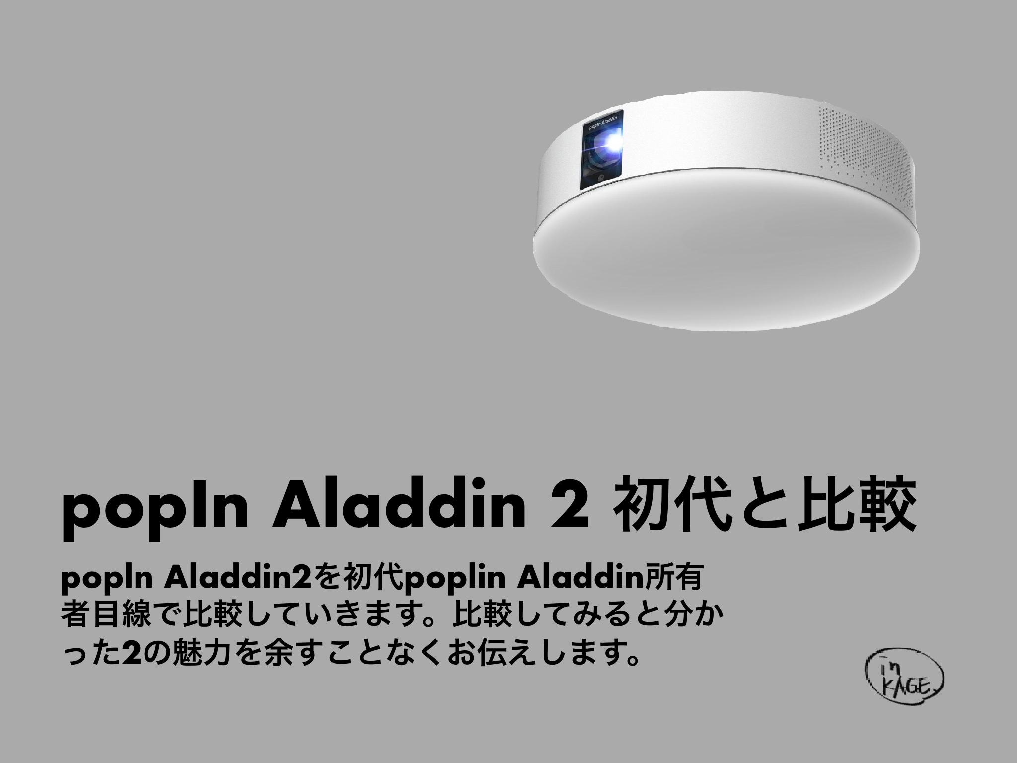 アラジン 2 ポップ
